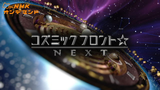 コズミックフロント☆NEXT のサムネイル画像