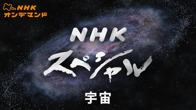 Nスペ 宇宙 のサムネイル画像