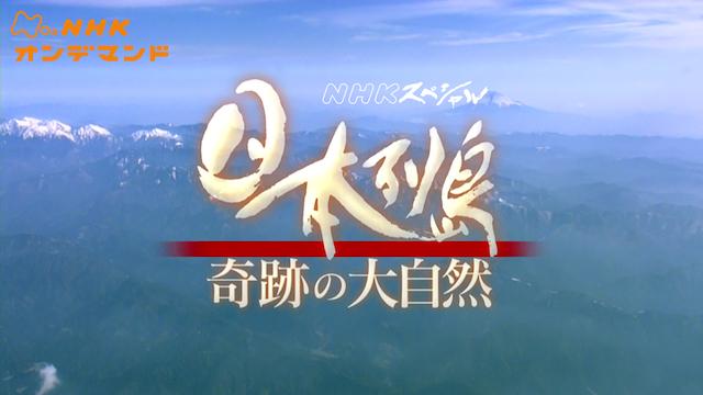 Nスペ 日本列島 奇跡の大自然 のサムネイル画像