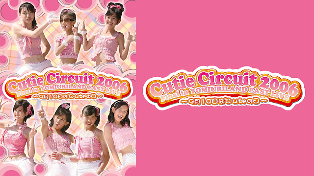 CUTIE CIRCUIT 2006 FINAL IN YOMIURILAND EAST LIVE 〜9月10日は℃-UTEの日〜 のサムネイル画像