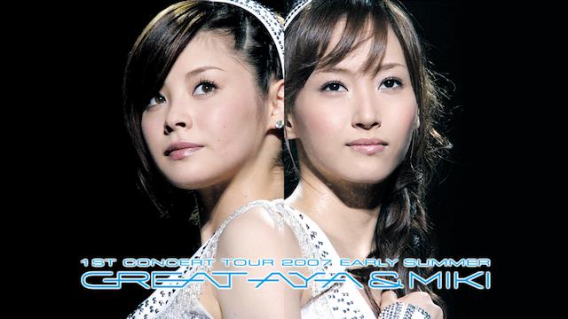 1STコンサートツアー2007初夏 〜グレイト亜弥&美貴〜 のサムネイル画像