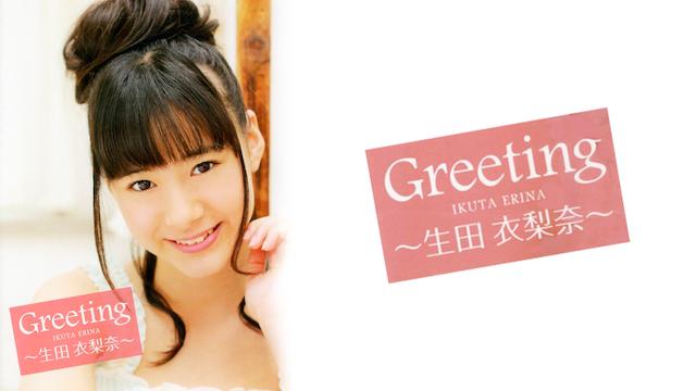 Greeting 〜生田 衣梨奈〜 のサムネイル画像