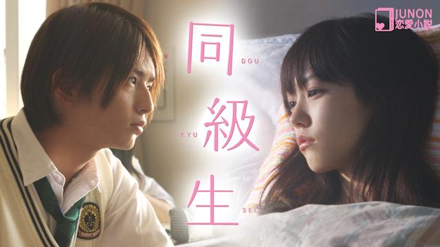 JUNON恋愛小説 同級生 のサムネイル画像