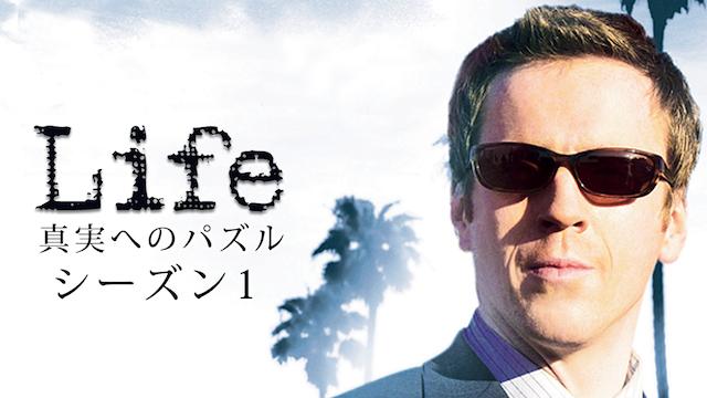 LIFE 真実へのパズル シーズン1 のサムネイル画像