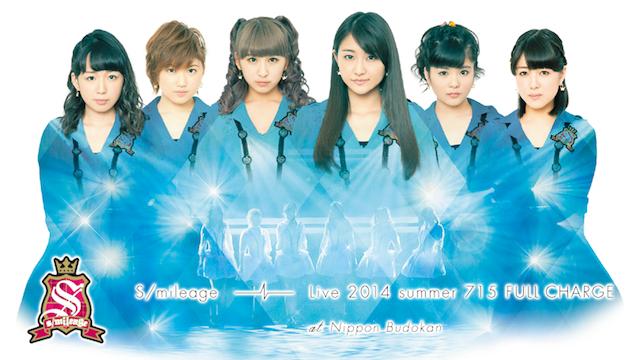 スマイレージ LIVE 2014夏 FULL CHARGE 〜715 日本武道館〜 のサムネイル画像