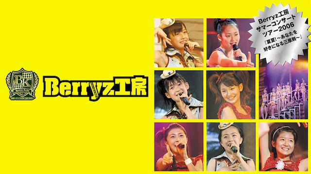 Berryz工房 コンサートツアー2006夏 『夏夏!〜あなたを好きになる三原則〜』 のサムネイル画像