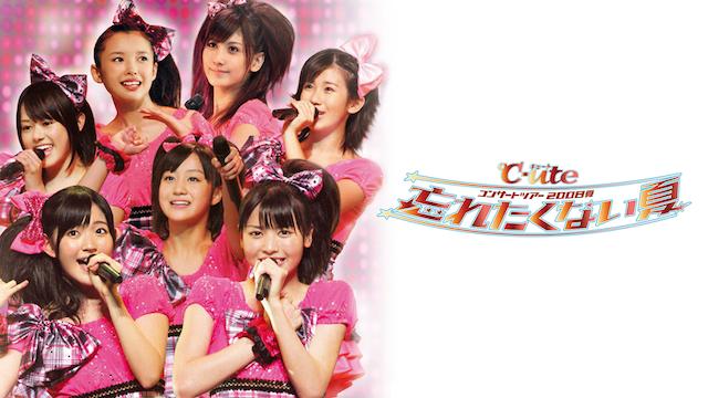 ℃-ute コンサートツアー2008夏〜忘れたくない夏〜 のサムネイル画像