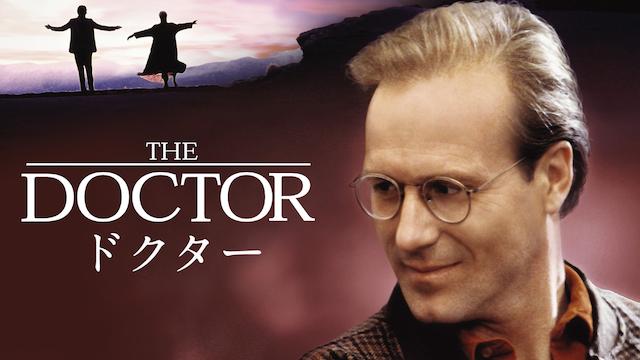ドクター のサムネイル画像
