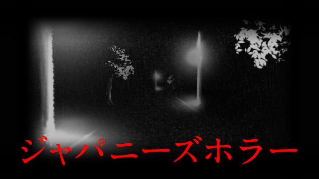 ジャパニーズホラー のサムネイル画像