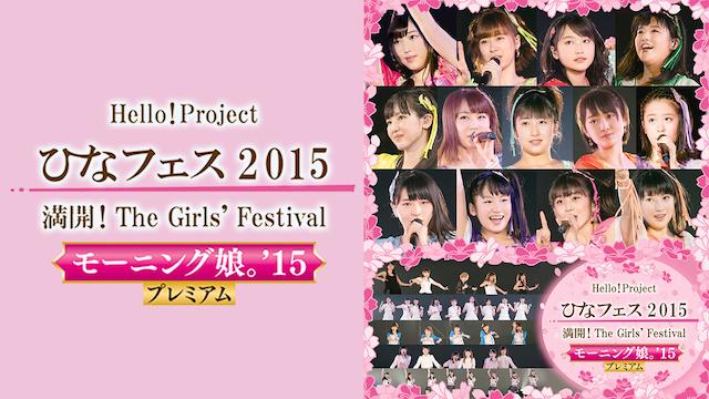 HELLO! PROJECT ひなフェス 2015 〜 満開!THE GIRLS' FESTIVAL 〜<モーニング娘。'15 プレミアム> のサムネイル画像