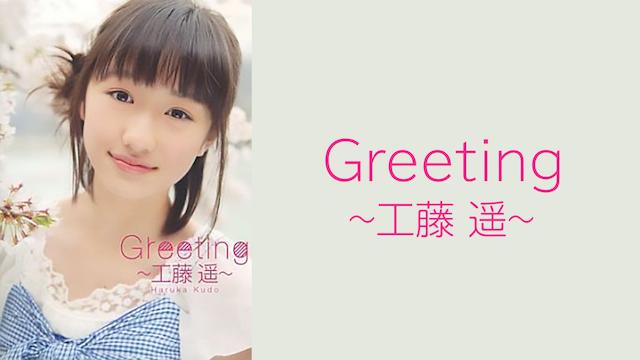 Greeting 〜工藤 遥〜 のサムネイル画像