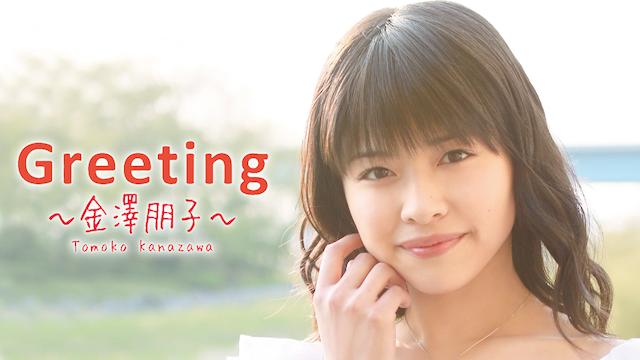 Greeting 〜金澤朋子〜 のサムネイル画像