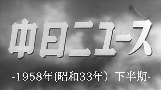 中日ニュース -1958年(昭和33年)下半期- のサムネイル画像