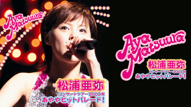 松浦亜弥 コンサートツアー2003秋 あややヒットパレード! のサムネイル画像