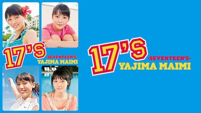 17'S/矢島 舞美 のサムネイル画像