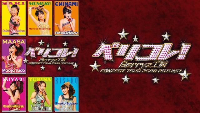 Berryz工房 コンサートツアー2008秋〜ベリコレ!〜 のサムネイル画像