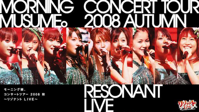 モーニング娘。 コンサートツアー2008秋〜リゾナント LIVE〜 のサムネイル画像