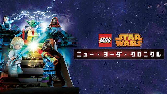 LEGO スター・ウォーズ/ニュー・ヨーダ・クロニクル のサムネイル画像