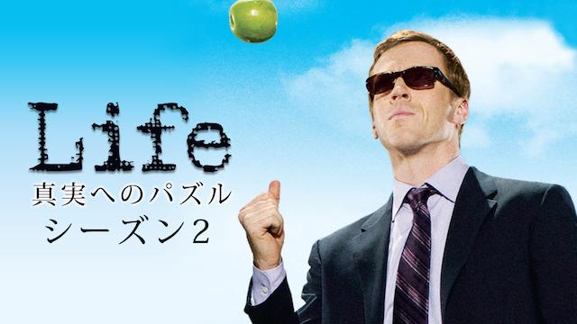 LIFE 真実へのパズル シーズン2 のサムネイル画像