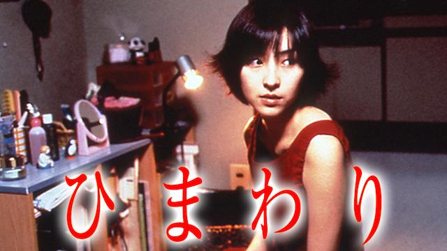 ひまわり (2000) のサムネイル画像