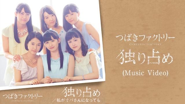 つばきファクトリー『独り占め』(MUSIC VIDEO) のサムネイル画像