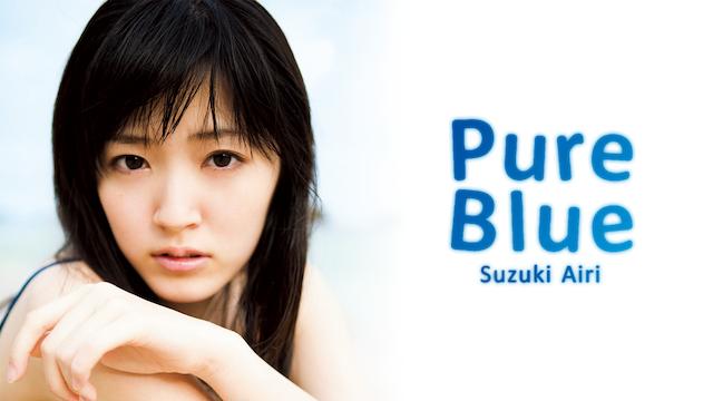 鈴木愛理 PURE BLUE のサムネイル画像