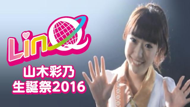 LinQ 山木彩乃 生誕祭2016 のサムネイル画像