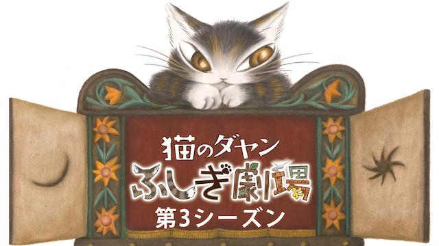 猫のダヤン 第3期 ふしぎ劇場 のサムネイル画像