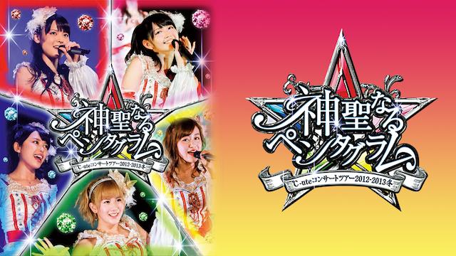 ℃-ute コンサートツアー2012〜2013冬〜神聖なるペンタグラム〜 のサムネイル画像