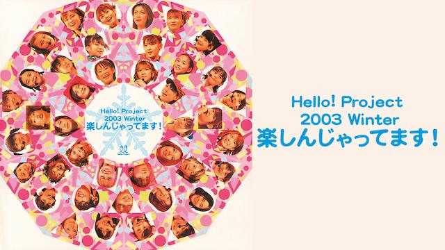 HELLO! PROJECT 2003 WINTER 楽しんじゃってます! のサムネイル画像