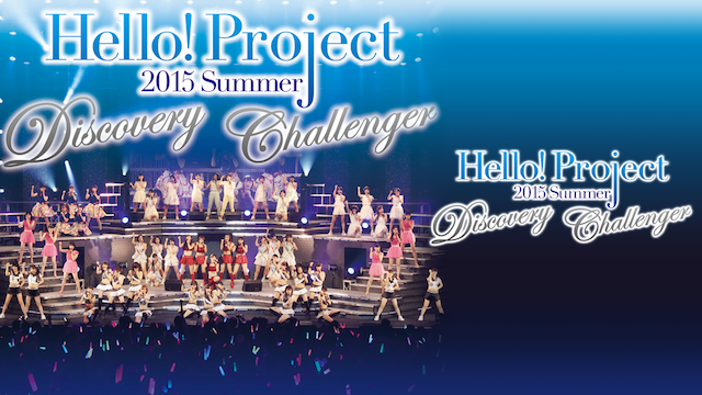 HELLO! PROJECT 2015 SUMMER 〜DISCOVERY・CHALLENGER〜 のサムネイル画像