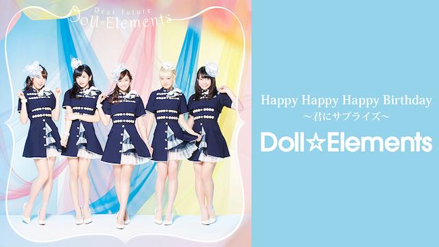 HAPPY HAPPY HAPPY BIRTHDAY〜君にサプライズ〜 のサムネイル画像