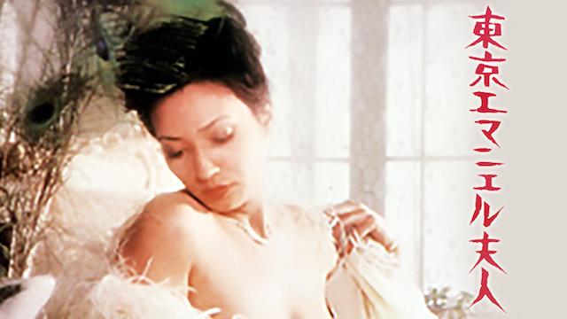 東京エマニエル夫人 のサムネイル画像