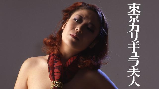 東京カリギュラ夫人 のサムネイル画像