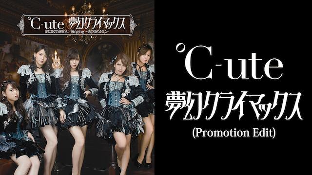 ℃-ute 『夢幻クライマックス』(PROMOTION EDIT) のサムネイル画像