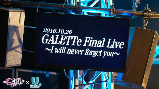 GALETTE FINAL LIVE のサムネイル画像