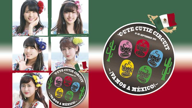 ℃-ute CUTIE CIRCUIT 〜!VAMOS A MEXICO!〜 のサムネイル画像