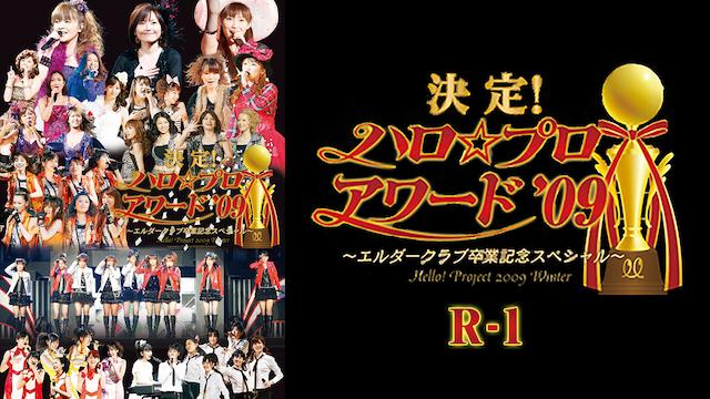HELLO! PROJECT 2009 WINTER 決定!ハロ☆プロアワード'09 R-1 のサムネイル画像