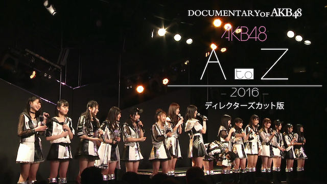 DOCUMENTARY OF AKB48 A TO Z 2016 ディレクターズカット版 のサムネイル画像