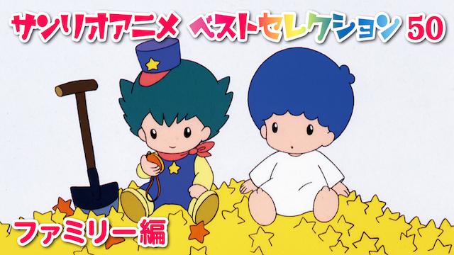 サンリオアニメ ベストセレクション 50 ファミリー編 のサムネイル画像