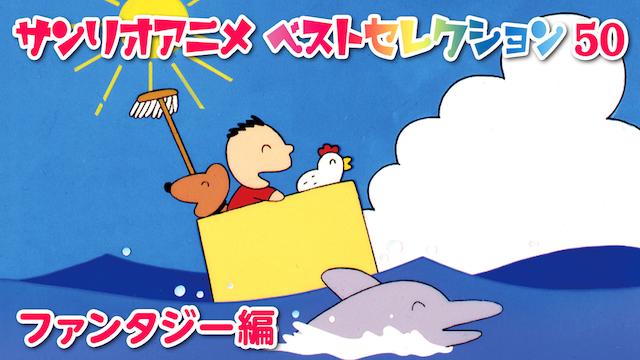 サンリオアニメ ベストセレクション 50 ファンタジー編 のサムネイル画像