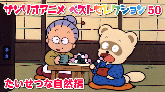 サンリオアニメ ベストセレクション 50 たいせつな自然編 のサムネイル画像