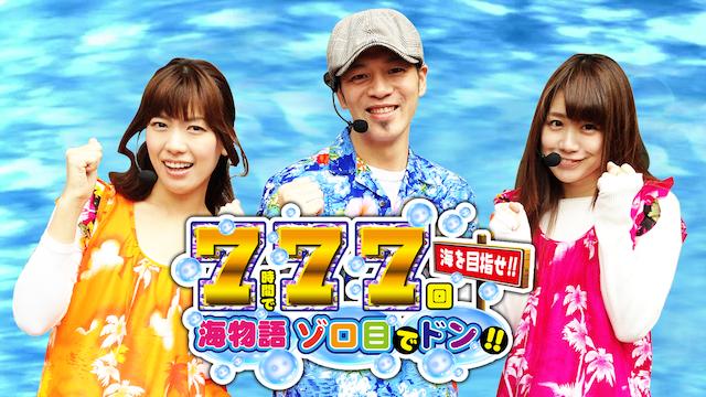 【特番】 7時間で77回海をめざせ!!〜海物語ゾロ目でドン!〜 のサムネイル画像
