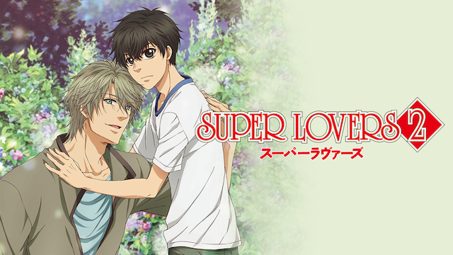 SUPER LOVERS 2 のサムネイル画像