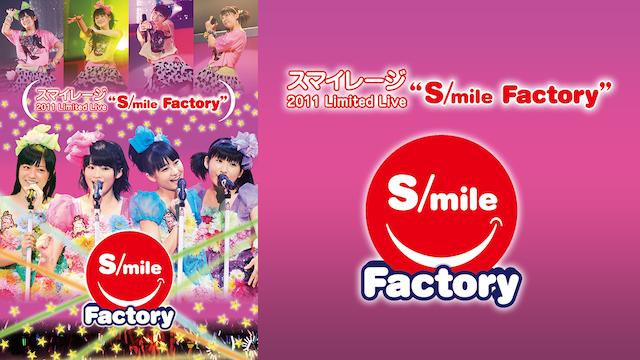"""スマイレージ 2011 LIMITED LIVE""""S/MILE FACTORY"""" のサムネイル画像"""