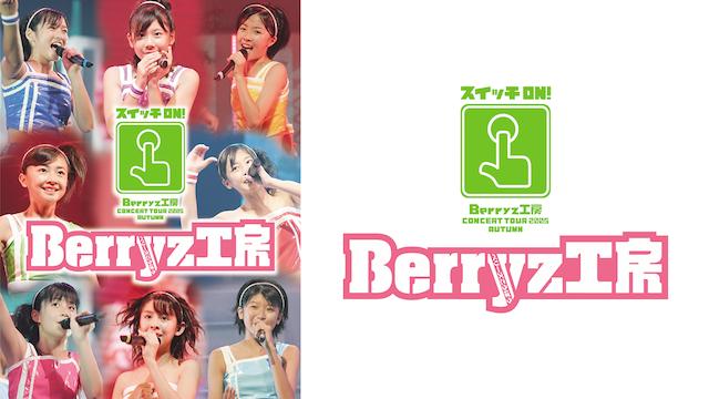 Berryz工房 コンサートツアー2005秋 〜スイッチON!〜 のサムネイル画像