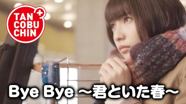 たんこぶちん「BYE BYE 〜君といた春〜」 のサムネイル画像