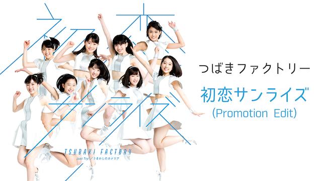 つばきファクトリー『初恋サンライズ』(PROMOTION EDIT) のサムネイル画像
