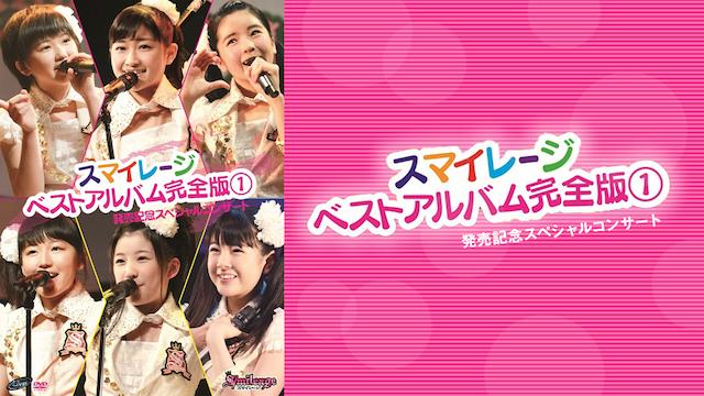 スマイレージ ベストアルバム完全版・発売記念スペシャルコンサート のサムネイル画像