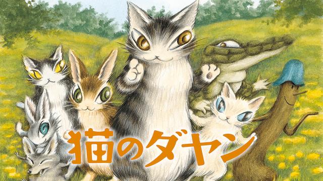 猫のダヤン のサムネイル画像